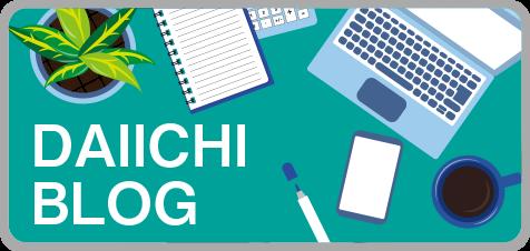 ダイイチブログ DAIICHI BLOG