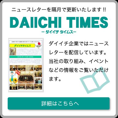 DAIICHI TIMES -ダイイチタイムス-