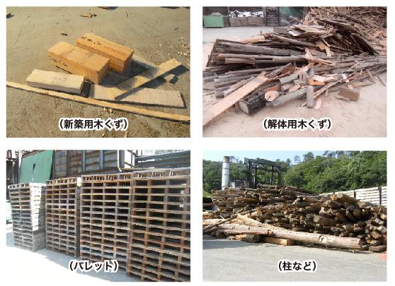 木くずのリサイクル